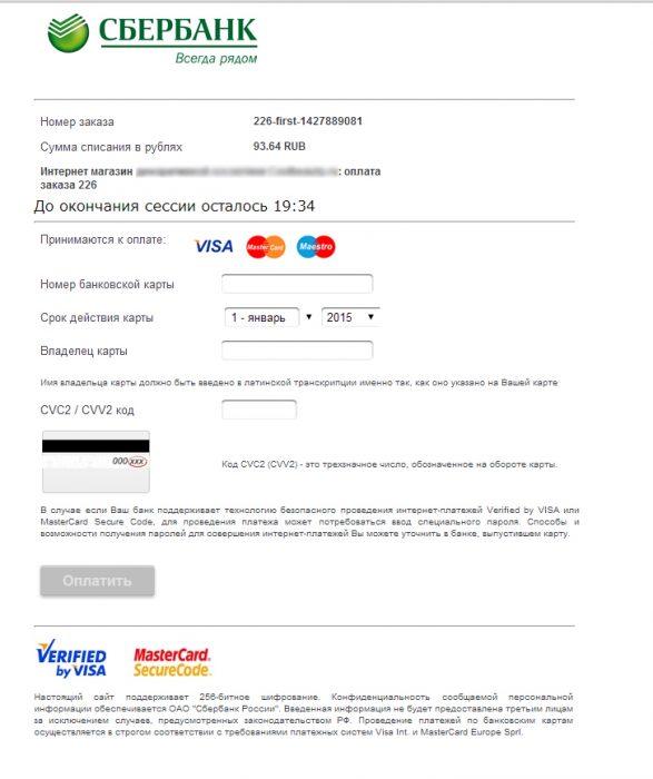 Эквайринг сбербанка для битрикс битрикс 2015